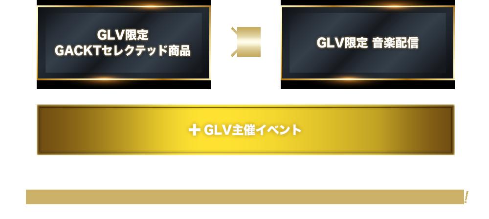 GLV限定GACKTセレクテッド商品×GLV限定音楽配信×+GLV主催イベント!GLV限定GACKTセレクテッド商品を購入頂くとGLVメンバーに!